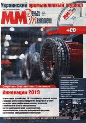 Деньги и технологии. Украинский промышленный журнал (+ CD)
