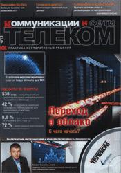 Телеком. Телекоммуникации и сети (+ CD) (редакционная)