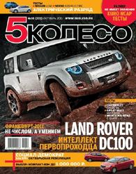 Журнал 5-е Колесо