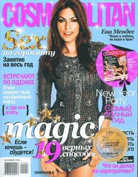 Cosmopolitan (Россия)
