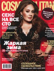 Cosmopolitan (Украина)