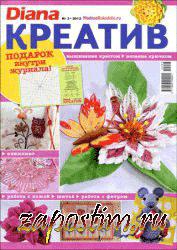 Diana креатив (Россия)
