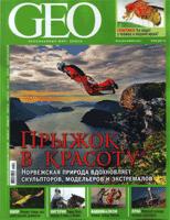 Geo / Гео (Россия)
