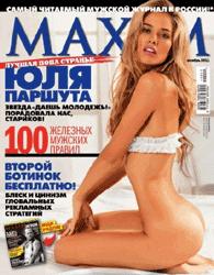 Maxim (Россия)