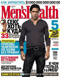 Men'S health (Россия)