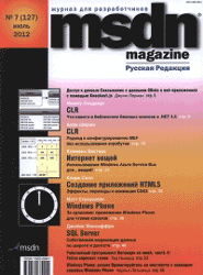 Msdn magazine / Русская редакция (Россия)