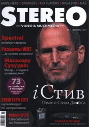 Stereo video & Multimedia (редакционная подписка)