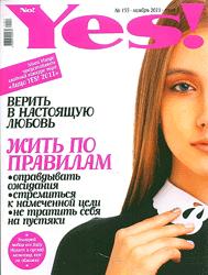 Yes (Россия)