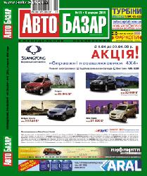 Журнал АвтоБазар