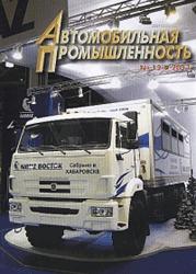 Автомобильная промышленность (Россия)