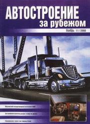Автомобилестроение за рубежом (Россия)
