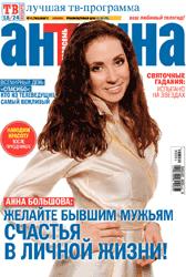 Антенна-телесемь (Россия) / Антенна (Россия)