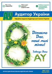 Аудитор України (У серпні не виходить)