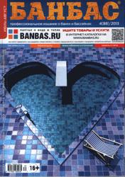 Банбас (Бани и бассейны)(Россия)