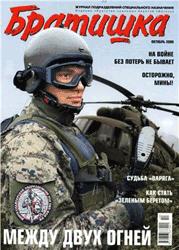 Братишка (Россия)