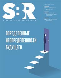 SBR/Strategic Business Review