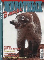 В мире животных (Россия)
