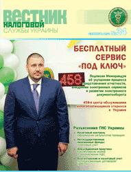 Вестник министерства доходов и сборов Украины/Вестник налоговой службы Украины