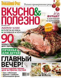 Вкусно и полезно (Россия)