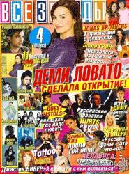 Все звезды (Россия)