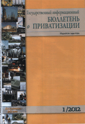 Государственный информационный бюллетень о приватизации + Відомості про приватизацію