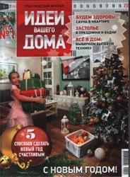 Идеи вашего дома (Россия)