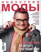 Индустрия моды (Россия)