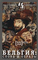 Иностранная литература (Россия)