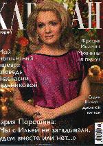 Караван историй (Россия)