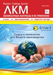 Лакокрасочные материалы и их применение (Россия)