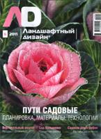 Ландшафтный дизайн (Россия)