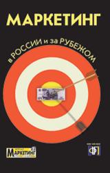 Маркетинг в России и зарубежом