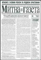 Митна газета