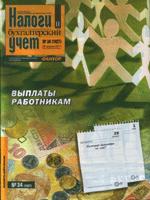 Налоги и бухгалтерский учет: Комплект