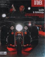 Огонек (Россия)