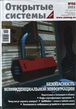 Открытые системы. Субд (Россия)