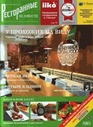 Ресторанные ведомости+Отдел продаж. Комплект/Ресторанные ведомости (Россия)