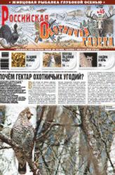 Российская охотничья газета