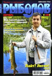 Рыболов (Россия)