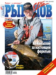 Рыболов Элит