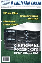 Сети и системы связи (Россия)