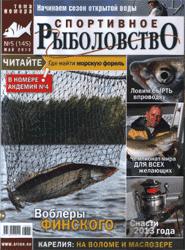 Спортивное рыболовство (Россия)