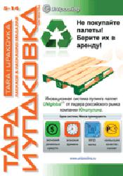 Тара и упаковка (Россия)