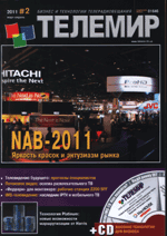Телемир. Бизнес и технологии телерадиовещания (+ CD)