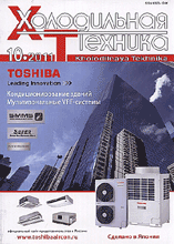 Холодильная техника (Россия)
