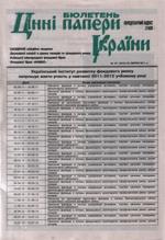 Цінні папери України, бюлетень