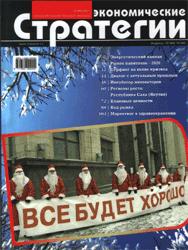 Экономические стратегии (Россия)