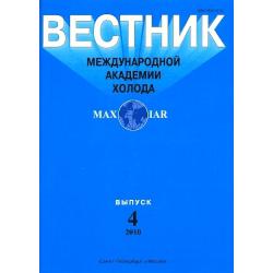 Вестник международной академии холода (Россия)