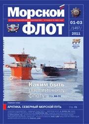 Морской флот (Россия)