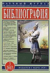 Библиография (Россия)